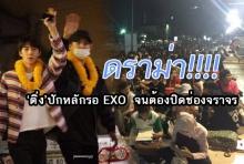 ดราม่า! ติ่งเกาหลี ปักหลักรอ EXO  จนต้องปิดช่องจราจร-ย้ายป้ายรถเมล์!