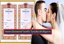 อยากเตือนผญ.ทุกคน จดทะเบียนสมรส เถอะถ้าไม่มีคุณก็ไม่ใช่ภรรยาเขา!?