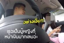 ดราม่า! หนุ่มทำคลิปแอบถ่าย เอารถเบนซ์ล่อสาวไทย-พอขึ้นรถด่าผู้หญิงหน้าเงิน