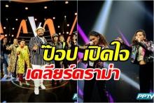 ป๊อบ เคลียร์ดราม่า! ลูกทีม ใช้เพลง BLACKPINK  แข่ง The Voice Thailand 2