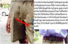 ดราม่าขาสั้น !! หลังครูฝ่ายปกครองโรงเรียนดังใช้ปากกาเคมีระเลงข้อความบนกางเกงนร.ชาย