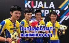 นักกีฬาจักรยานซีเกมส์ ท้อ เจอโกง ปั้นสุดแรง!! เข้าเส้นชัย แต่กลับได้เหรียญฯเงิน