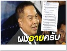 สมยศงานงอก!ชาวเน็ตขุดคลิปวลีเด็ด ตอกหน้า หลังทีมชาติไทยตกรอบ!(คลิป)