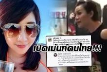 ดราม่าไม่จบ !! ล่าสุดคนไทยบุกคอมเม้นท์ถึงเฟ๊ชพิธีกรสาวไต้หวัน!