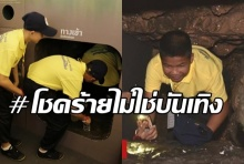 ดราม่าสนั่น! ชาวเน็ตจวกยับ ปมทีมหมูป่าถูกจับลอดถ้ำโชว์!!