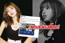 ไทยพาณิชย์ แถลงขอโทษ หลังปล่อยโฆษณา ลิซ่าหรือจะสู่วีซ่า