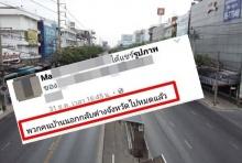 """เละเป็นโจ๊ก!! หนุ่มแชร์ภาพกรุงเทพฯ ถนนโล่งโพสต์แรง  """"พวกบ้านนอกกลับตจว.หมดแล้ว"""""""