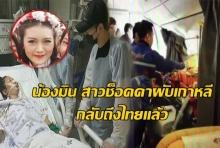 น้องมิน สาวช็อคคาผับเกาหลี กลับถึงไทยแล้ว