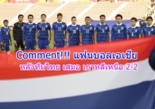 Comment!!! แฟนบอลเอเชียหลังทีมไทยเสมอเกาหลีเหนือ 2-2