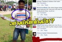 แชร์ว่อน!! หนุ่มมาเลฯเนียนใส่เสื้อสกรีนธงชาติไทย ไปซื้อตั๋วบอลนัดชิงทีมเยือน!!