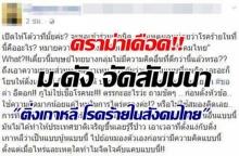 ดราม่าดุเดือดข้ามวัน!! เมื่อ ม.ดัง จัดสัมมนาหัวข้อ ติ่งเกาหลี โรคร้ายในสังคมไทย