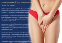 แชร์ประสบการณ์สุดเศร้า ติดเชื้อ HPV จนเกือบต้องตัดปากมดลูก!!