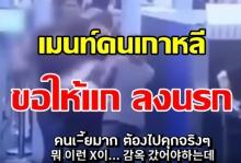 เมนต์ชาวเกาหลี เจ้าหน้าที่ไทยถูกตบหน้า
