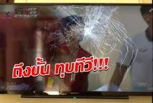 ถึงขั้นทุบทีวี แฟนเวียดนามทำไจไม่ได้เป็นเต็ง1แต่ทีมแพ้ไทยตกรอบแรก!!
