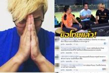 คะนองปากจนลุกลาม นักพากย์เชียงราย VS บาหลี กราบขอโทษชาวอินโดนีเซีย!!(คลิป)