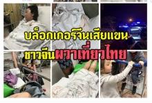 ชาวจีนผวาเที่ยวไทย หลังบล็อกเกอร์ชื่อดังของจีน เสียแขนในไทย