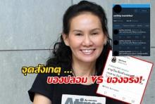 เทียบชัดๆ ทวิตเตอร์แอคเค้าท์ปลอม VS แอคเค้าท์จริง!! ดีเจพี่ฉอด!!