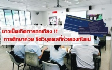 เกิดการถกเถียง !! การศึกษาไทยห่วยเกิดจากอาจารย์ รึ อยู่ที่ตัวบุคคลเองกันแน่