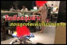 โซเชียลรุมด่า! แม่สุดมึน สอนลูกหัดเดินในร้านชาบู หวิดชนหม้อน้ำซุป พนักงานหลบวุ่น!!
