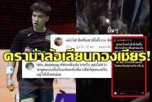 ขอโทษแล้ว!นักกีฬาแบดมินตันไทย หลังเจอรุมด่าล้อเลียนกองเชียร์!(คลิป)