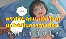 ดราม่าชาวเน็ตจวกยับ!! การ์ตูนดัง คุณแม่วัยใส อาจส่งผลร้ายต่อสังคมไทย
