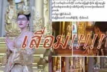 งามหน้าระดับชาติ!!กระเทยไทยแต่งวาบหวิวไลฟ์สดในชเวดากอง ชาวเน็ตหม่องด่ายับ!!