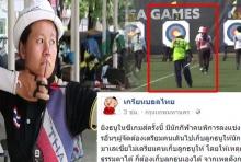ทำเกินไปมั้ย!? เจ้าภาพมาเลเซีย !! ปล่อย นักกีฬาพิการไทย เก็บลูกธนูเอง