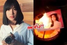 โอตะใจสลาย! แคน BNK48 มีแฟน อัดคลิปจุดไฟเผารูปทิ้ง ลั่นนี่สำหรับคนโกหก!! (คลิป)