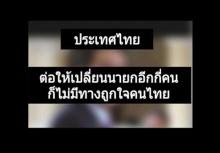 จริงหรือไม่! ประเทศไทยเปลี่ยนนายกกี่คนก็ไม่ถูกใจคนไทย เพราะ...!?!