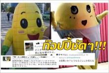 ผู้ว่าฯญี่ปุ่น คอมเม้นท์ มาสคอตไทยก็อปญี่ปุ่น!!