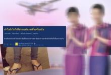 หนุ่มตั้งกระทู้โวยการบินไทย ใส่รองเท้าแตะ-ไม่ให้ขึ้นเครื่องไล่ไปเปลี่ยน
