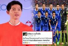 ดราม่ามา!! ติ่ง ซง จุงกิ ด่าแรงเปรียบ นักบอลไทย มีค่าแค่ เล็บTEEN??