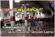 มีอึ้ง!คลิป บอยแบนด์เกาหลี เยือนขอนแก่น วัยรุ่นวิ่งตาม ลั่นห้าง!