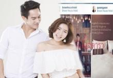 ยังไงคู่นี้!!เพจดังจับผิด อาร์-จียอน หรือรักครั้งนี้จะมีรีเทิร์น!?