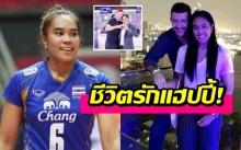"""อิจฉาสุดๆ ส่องชีวิตคู่ นักตบชาติไทย """"อรอุมา"""" กับเเฟนหนุ่มต่างชาติ"""