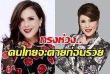 ทูลกระหม่อมฯ ทรงแนะ 'แก้ปัญหาปากท้องด่วน!' ห่วงคนไทย 'ตายก่อนรวย'