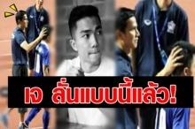 หลัง โค้ชซิโก้ ลาออกจากทีมชาติไทย เจ ชนาธิป เผยข้อความนี้ออกมา!!