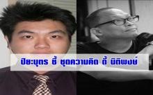 'ปิยบุตร' ชี้ ชุดความคิด 'ดี้'นิติพงษ์ ภาพแทนสังคมไทย  !!