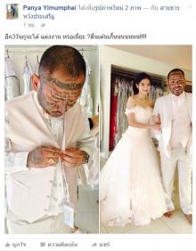 เก่ง ลายพราง กำลังจะแต่งงาน หล่อใสในชุดเจ้าบ่าว