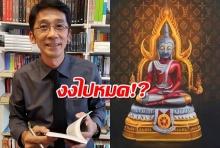 อ.ปริญญา เผยยังนึกไม่ออก พระพุทธรูปอุลตร้าแมน ผิดกฎหมายข้อไหน?