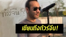 ป้าง นครินทร์ เล่าเหตุการณ์หลังพบทัวร์จีนเต็มลำเครื่องบิน ขอให้คนไทยช่วยกันยิ้ม!!