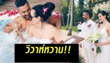 วิวาห์หวาน!! นาตาลี เกลโบวา จูงมือสามีสวีทริมทะเลสุดโรแมนติกและเรียบง่าย!!!