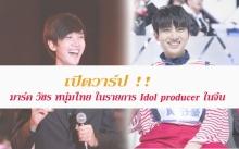 เปิดวาร์ป !! มาร์ค วัชร หนุ่มไทย ในรายการ Idol producer ในจีน