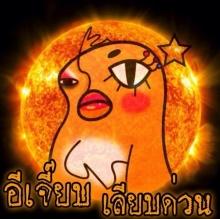 อีเจี๊ยบ เลียบด่วน  สอนสะกดคำไทยที่ชอบใช้ผิดๆ