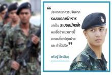 พลทหาร ไอติมยก2ข้อเตรียมชงพรรคปชป.เลิกเกณฑ์ทหาร