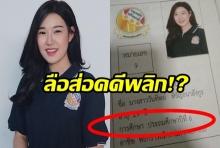 ส่อคดีพลิก!?ลือ ผู้สมัครหญิงกรอกวุฒิการศึกษาเอง เสรีรวมไทย กำลังตรวจสอบ?