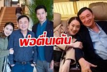 'ทักษิณ' โพสต์ตื่นเต้น บินร่วมวันฉลองงานแต่ง 'อุ๊งอิ๊ง' ที่ฮ่องกง