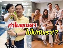 เอม พิณทองทา กลั้นน้ำตาแทบไม่อยู่ หลังลูกชาย ถาม! ทำไม ทักษิณ ไม่กลับไทยด้วย