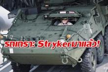 'วาสนา นาน่วม'โพสต์ ทบ.เผยโฉมรถเกราะ Stryker 4 คันแรกที่เดินทางถึงไทย