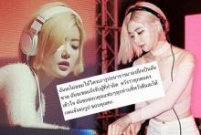 พี่ไทยถึงกับสะดุ้งเฮือก!!! เมื่อ ดีเจโซดา โพสต์ไทยจวกคนปล่อยภาพโป๊!